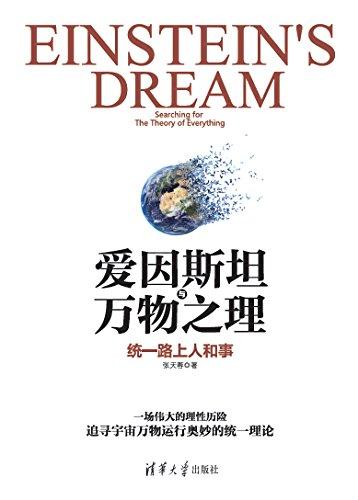 爱因斯坦与万物之理:统一路上人和事 (原点阅读) (Chinese Edition)