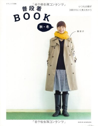 普段着BOOK 秋・冬 (ナチュリラ別冊)