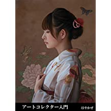 Introduction to being an art collector: Be happy to buy art (Japanese Edition)