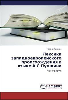 Book Leksika zapadnoevropeyskogo proiskhozhdeniya v yazyke A.S.Pushkina: Monografiya (Russian Edition) [2011] (Author) Elena Makeeva