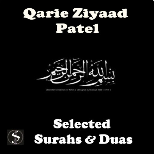 Amazon.com: Ayatul Kursi: Qari Ziyaad Patel: MP3 Downloads