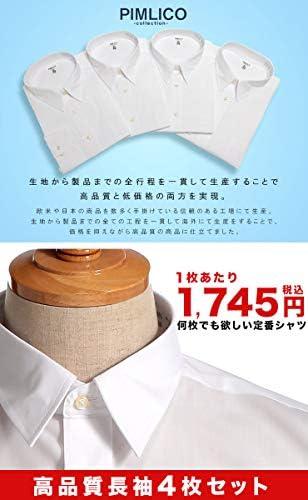 (サカゼン) PIMLICO 4枚セット 大きいサイズ ワイシャツ 長袖 メンズ 形態安定加工 防汚加工 レギュラーカラー 3L 4L 5L 6L