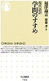 現代語訳 学問のすすめ (ちくま新書)