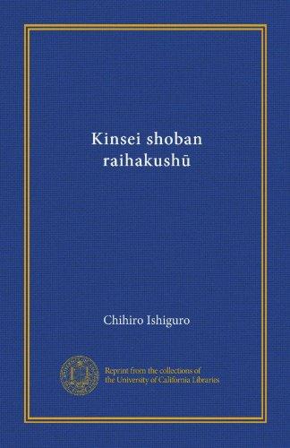 kinsei-shoban-raihakushu-japanese-edition