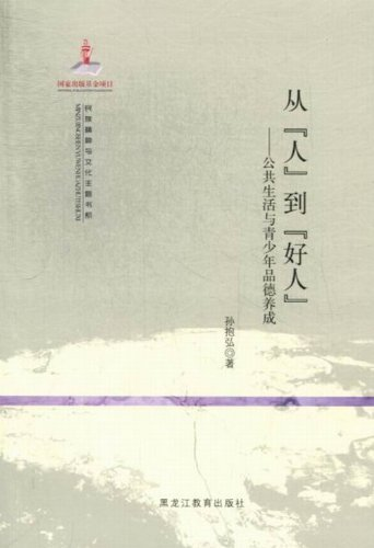 Download From a Person to a Good PersonPublic Life and Teenagers Morality Cultivation (Chinese Edition) ebook