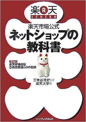6dc7a97c46 楽天市場公式 ネットショップの教科書 | 三木谷 浩史, 楽天大学 |本 | 通販 | Amazon