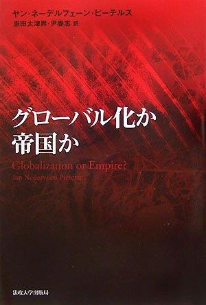 Read Online Gurōbaruka ka teikoku ka PDF