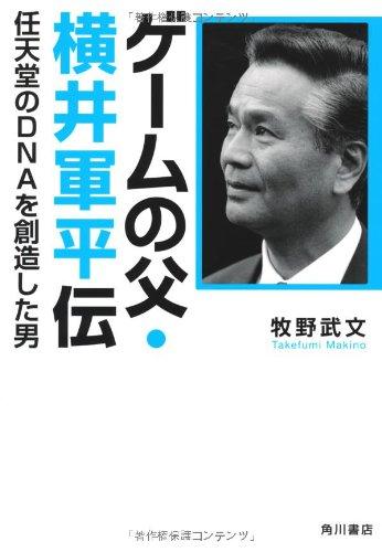 横井氏の評伝『ゲームの父・横井軍平伝 任天堂のDNAを創造した男』(牧野武文・著)