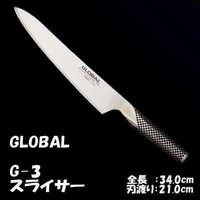 GLOBAL(グローバル) スライサー
