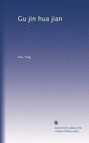 Gu jin hua jian (Chinese Edition)