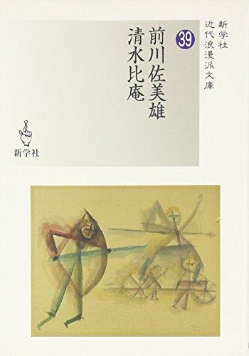 前川佐美雄/清水比庵 (近代浪漫派文庫)