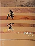 桃花庵主:唐寅传 (中国历史文化名人传丛书)