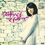 グッド・バイ・マイ・ラブ (MEG-CD)