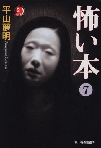 怖い本 7 (ハルキ・ホラー文庫 ひ 1-12)