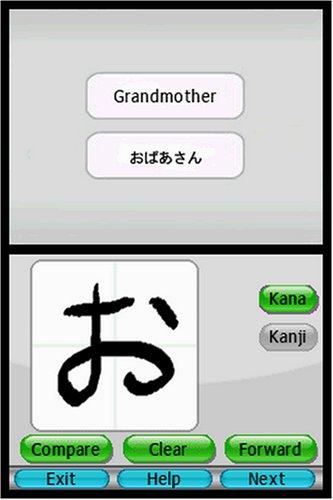 My Japanese Coach - Nintendo DS by Ubisoft (Image #2)