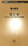 霊と金―スピリチュアル・ビジネスの構造―(新潮新書)