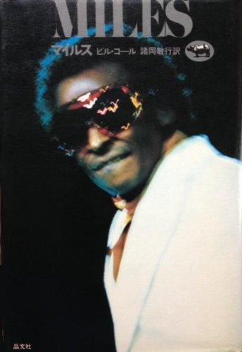 マイルス (1975年)