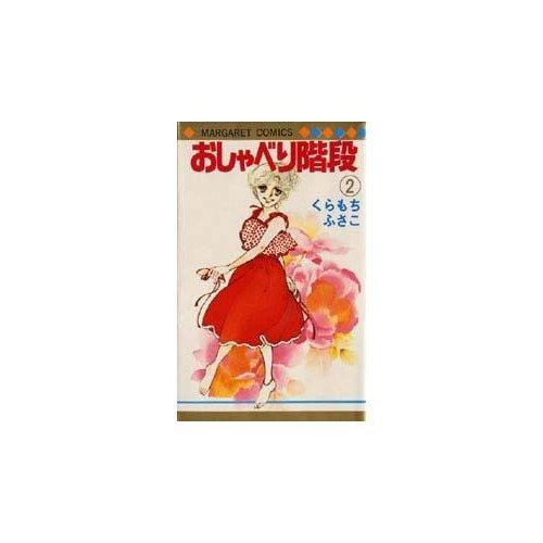 おしゃべり階段 2 (マーガレットコミックス)