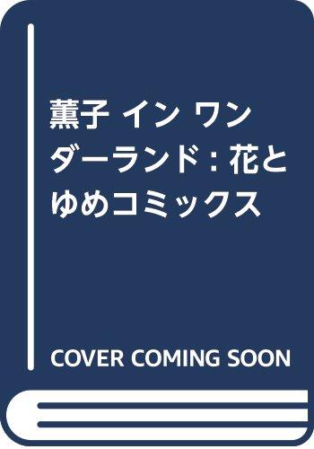 薫子 イン ワンダーランド: 花とゆめコミックス