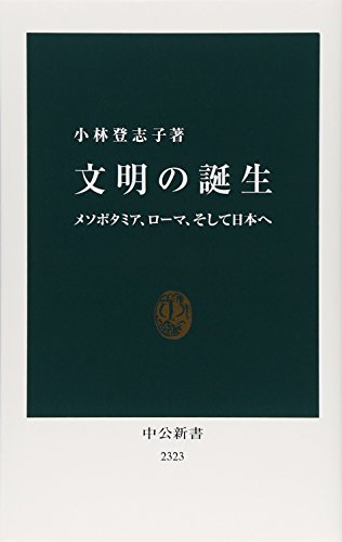 文明の誕生 - メソポタミア、ローマ、そして日本へ (中公新書)