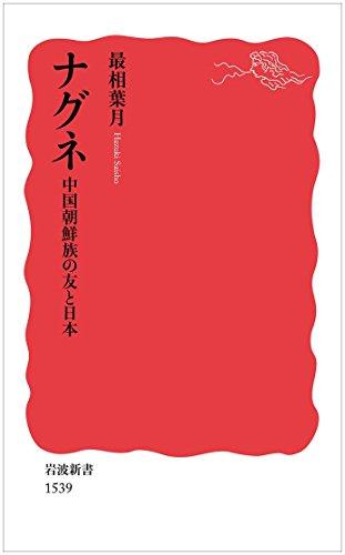 ナグネ――中国朝鮮族の友と日本 (岩波新書)