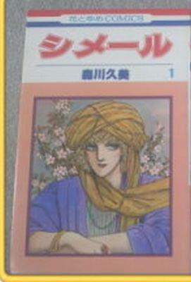 シメール (1) (花とゆめCOMICS)