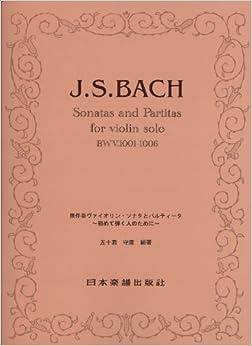 No.906 バッハ 無伴奏ヴァイオリンソナタとパルティータ ~初めて弾く人のために~ [改訂版]