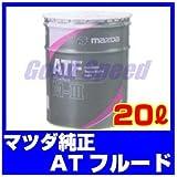 MAZDA マツダ純正 ATFオイル オートマ・トランスミッション用 M-3 20L K020-W0-046S