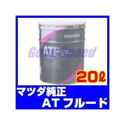 MAZDA マツダ純正 ATFオイル オートマパワーステアリング用 M-3 20L K020-W0-046S B01CRQ7MLY
