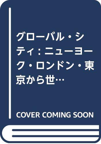 グローバル・シティ: ニューヨーク・ロンドン・東京から世界を読む (ちくま学芸文庫)