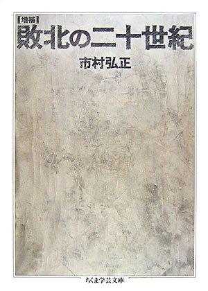 増補 敗北の二十世紀 (ちくま学芸文庫)