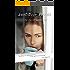 Next Door Secrets (Secrets Series Book 2)