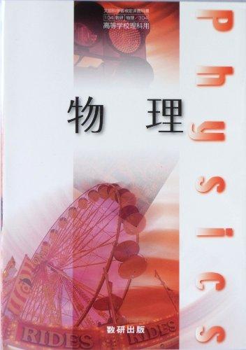 物理 高等学校理科用 文部科学省検定済教科書  数研出版(物理/304)