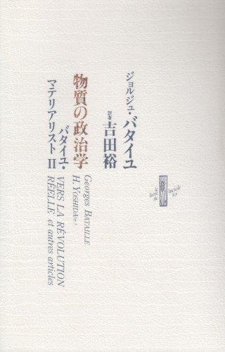 物質の政治学―バタイユ・マテリアリスト〈2〉 (りぶるどるしおる)