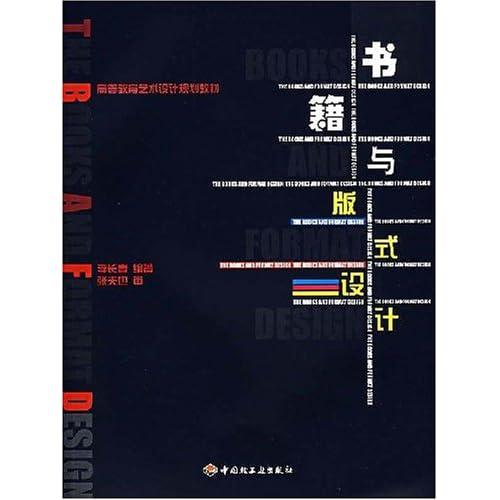 書籍與版式設計(高等教育藝術設計規劃教材)圖片