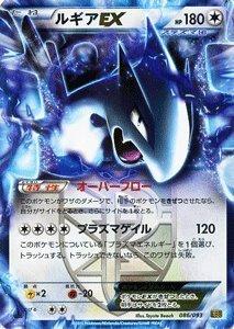 juego de cartas de Pokemon [Pokeka] Lugia EX [Kira] [EX ...