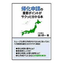 how to get Japanese nationarity: Tips of getting Japanese nationarity (Japanese Edition)