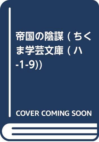 帝国の陰謀 (ちくま学芸文庫 (ハ-1-9))