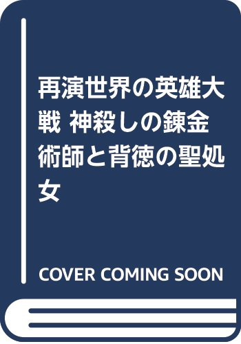 再演世界の英雄大戦 神殺しの錬金術師と背徳の聖処女 (ファンタジア文庫)