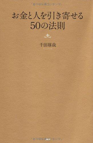 Okane to hito o hikiyoseru gojū no hōsoku pdf