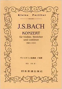 No.95 JSバッハ ヴァイオリン協奏曲第1番 (Kleine Partitur)