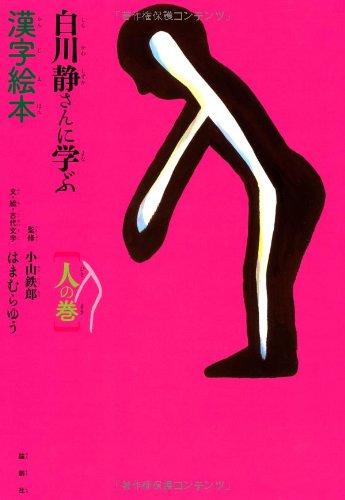 白川静さんに学ぶ漢字絵本 人の巻