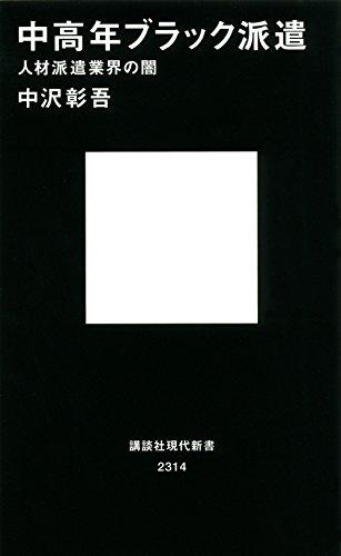 中高年ブラック派遣 人材派遣業界の闇 (講談社現代新書)
