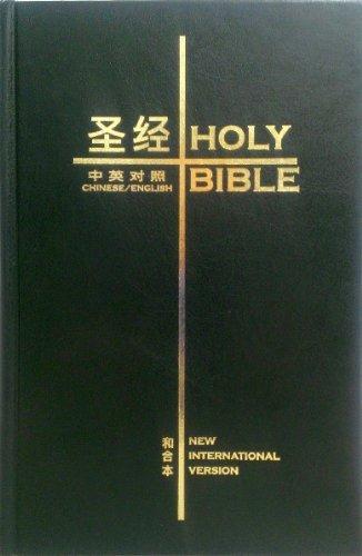 Chinese / English Bible - CUV Simplified/NIV HC (Chinese Edition)