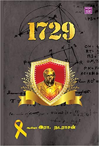 Buy 1729 Book Online at Low Prices in India | 1729 Reviews ...