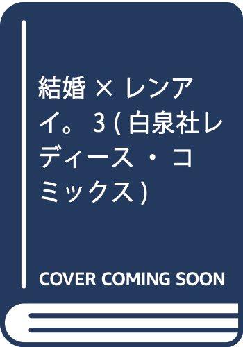結婚×レンアイ。(3) / 萩尾彬の商品画像