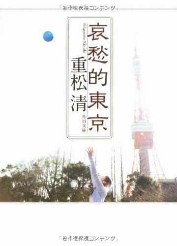 哀愁的東京 (角川文庫)