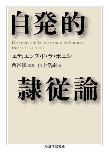 自発的隷従論 (ちくま学芸文庫)