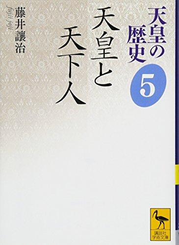 天皇の歴史5 天皇と天下人 (講談社学術文庫)