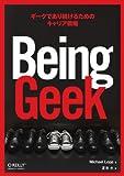 Being Geek ―ギークであり続けるためのキャリア戦略